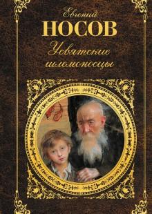 Обложка книги  - Усвятские шлемоносцы (сборник)