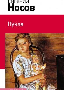Обложка книги  - Кукла (сборник)