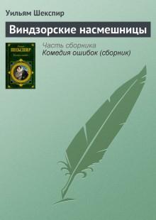 Обложка книги  - Виндзорские насмешницы