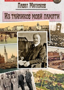 Обложка книги  - Из тайников моей памяти