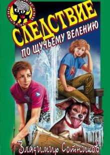Обложка книги  - Следствие по щучьему велению