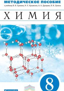 Обложка книги  - Химия. 8 класс. Методическое пособие