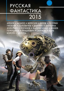 Обложка книги  - Русская фантастика 2015