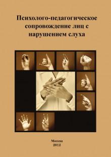 Обложка книги  - Психолого-педагогическое сопровождение лиц с нарушением слуха