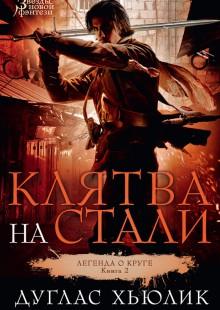 Обложка книги  - Клятва на стали