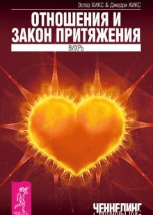 Обложка книги  - Отношения и Закон Притяжения. Вихрь