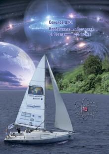 Обложка книги  - Необычные изобретения. От Вселенной до атома