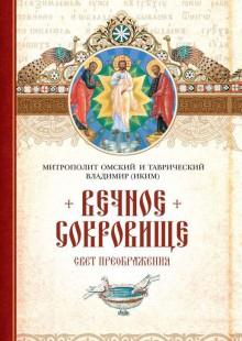 Обложка книги  - Вечное сокровище: Свет Преображения