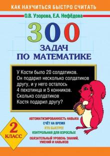 Обложка книги  - 300 задач по математике. 2 класс