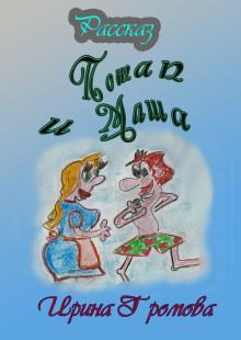 Обложка книги  - Потап иМаша