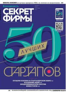 Обложка книги  - Секрет Фирмы 09-2013