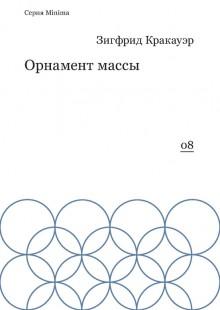 Обложка книги  - Орнамент массы (сборник)