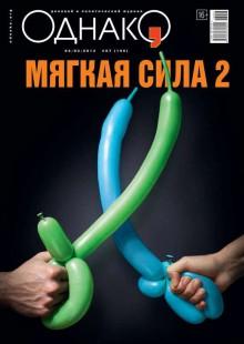 Обложка книги  - Однако 7