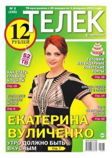 Обложка книги  - ТЕЛЕК PRESSA.RU 03-2015