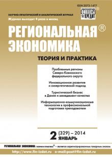 Обложка книги  - Региональная экономика: теория и практика № 2 (329) 2014