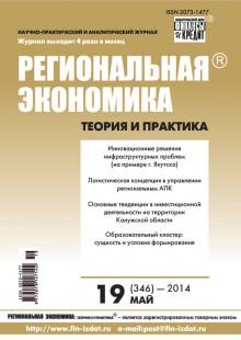 Обложка книги  - Региональная экономика: теория и практика № 19 (346) 2014