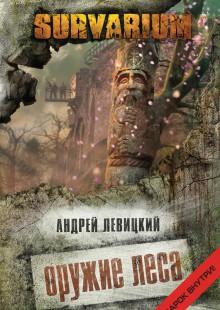 Обложка книги  - Оружие Леса