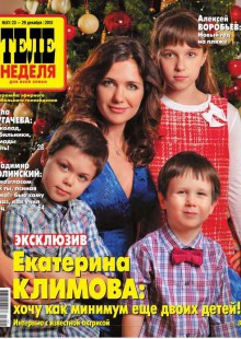Обложка книги  - ТЕЛЕНЕДЕЛЯ для всей семьи. Москва 51