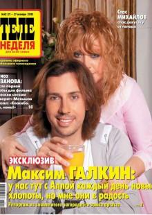 Обложка книги  - ТЕЛЕНЕДЕЛЯ для всей семьи. Москва 42