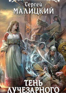 Обложка книги  - Тень Лучезарного