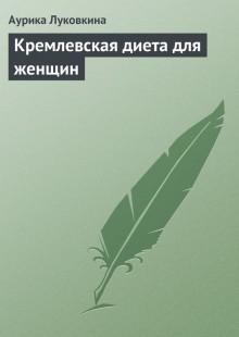 Обложка книги  - Кремлевская диета для женщин