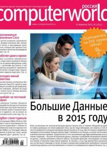 Обложка книги  - Журнал Computerworld Россия №03/2015