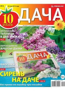 Обложка книги  - Дача 08-2014