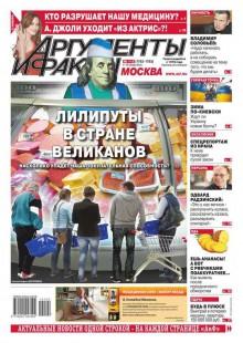 Обложка книги  - Аргументы и факты 01/02-2015