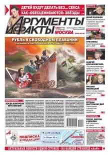 Обложка книги  - Аргументы и факты 46-2014