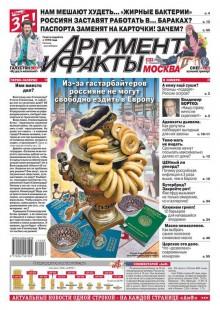 Обложка книги  - Аргументы и факты 06-2013