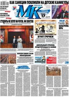 Обложка книги  - МК Московский комсомолец 252-2014