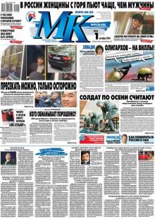 Обложка книги  - МК Московский комсомолец 215-2014