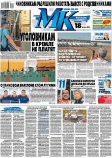 Обложка книги  - МК Московский комсомолец 177-2014