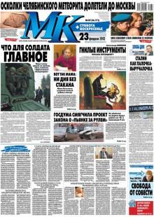 Обложка книги  - МК Московский комсомолец 40