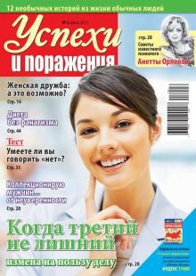 Обложка книги  - Успехи и поражения 06-2013