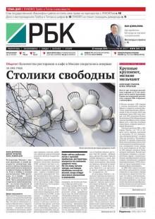 Обложка книги  - Ежедневная деловая газета РБК 10-2015