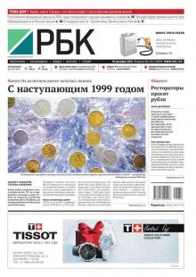 Обложка книги  - Ежедневная деловая газета РБК 234-2014