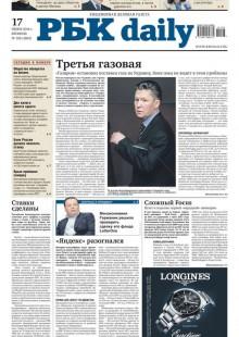 Обложка книги  - Ежедневная деловая газета РБК 106-2014