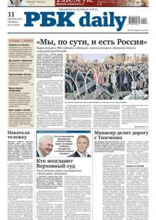 Обложка книги  - Ежедневная деловая газета РБК 64-2014