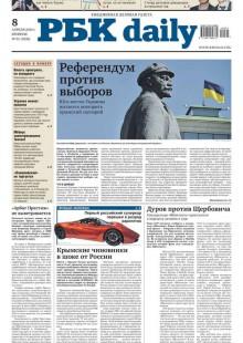 Обложка книги  - Ежедневная деловая газета РБК 61-2014