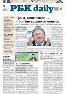 Обложка книги  - Ежедневная деловая газета РБК 58-2014