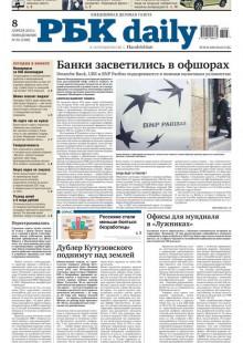Обложка книги  - Ежедневная деловая газета РБК 63