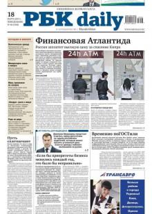 Обложка книги  - Ежедневная деловая газета РБК 48