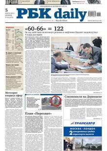 Обложка книги  - Ежедневная деловая газета РБК 40