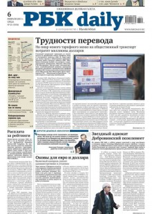 Обложка книги  - Ежедневная деловая газета РБК 23