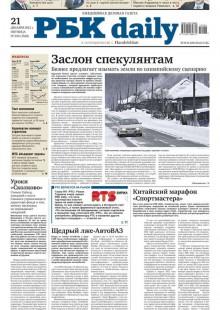 Обложка книги  - Ежедневная деловая газета РБК 243