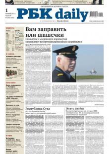 Обложка книги  - Ежедневная деловая газета РБК 208-11-2012