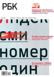 Обложка книги  - РБК 08-2014