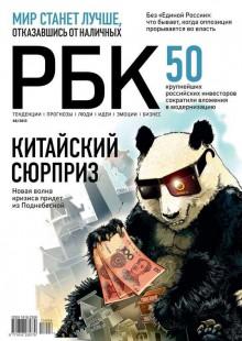 Обложка книги  - РБК 06-2013