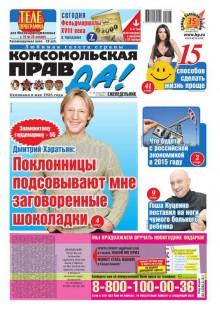 Обложка книги  - Комсомольская правда 03т-2015